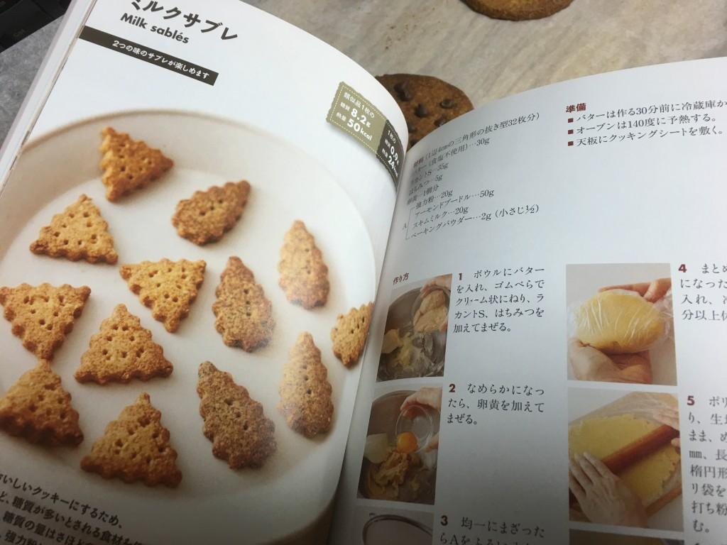 糖質オフのミルクサブレのレシピページ