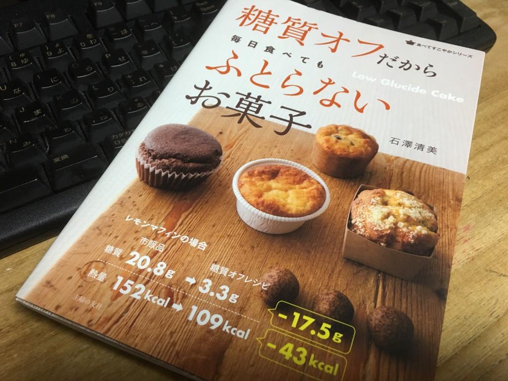 レシピ本「糖質オフだから毎日食べてもふとらないお菓子」(石澤清美/著)の表紙