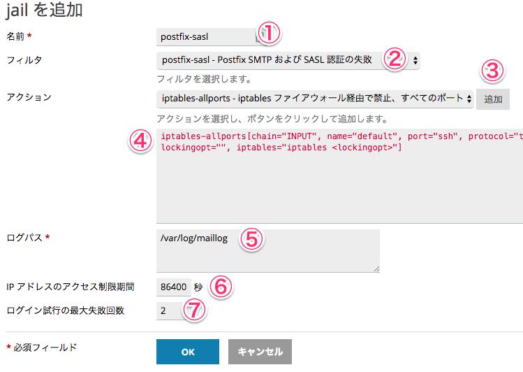 fail2banでpostfix-saslのjailを登録