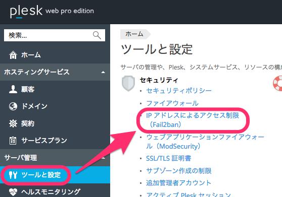 「ツールと設定」から「IPアドレスによるアクセス制限(Fail2ban)