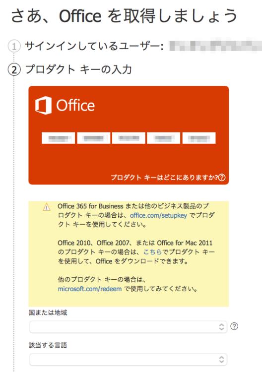 office365 solo プロダクトキー入力画面(エラー)